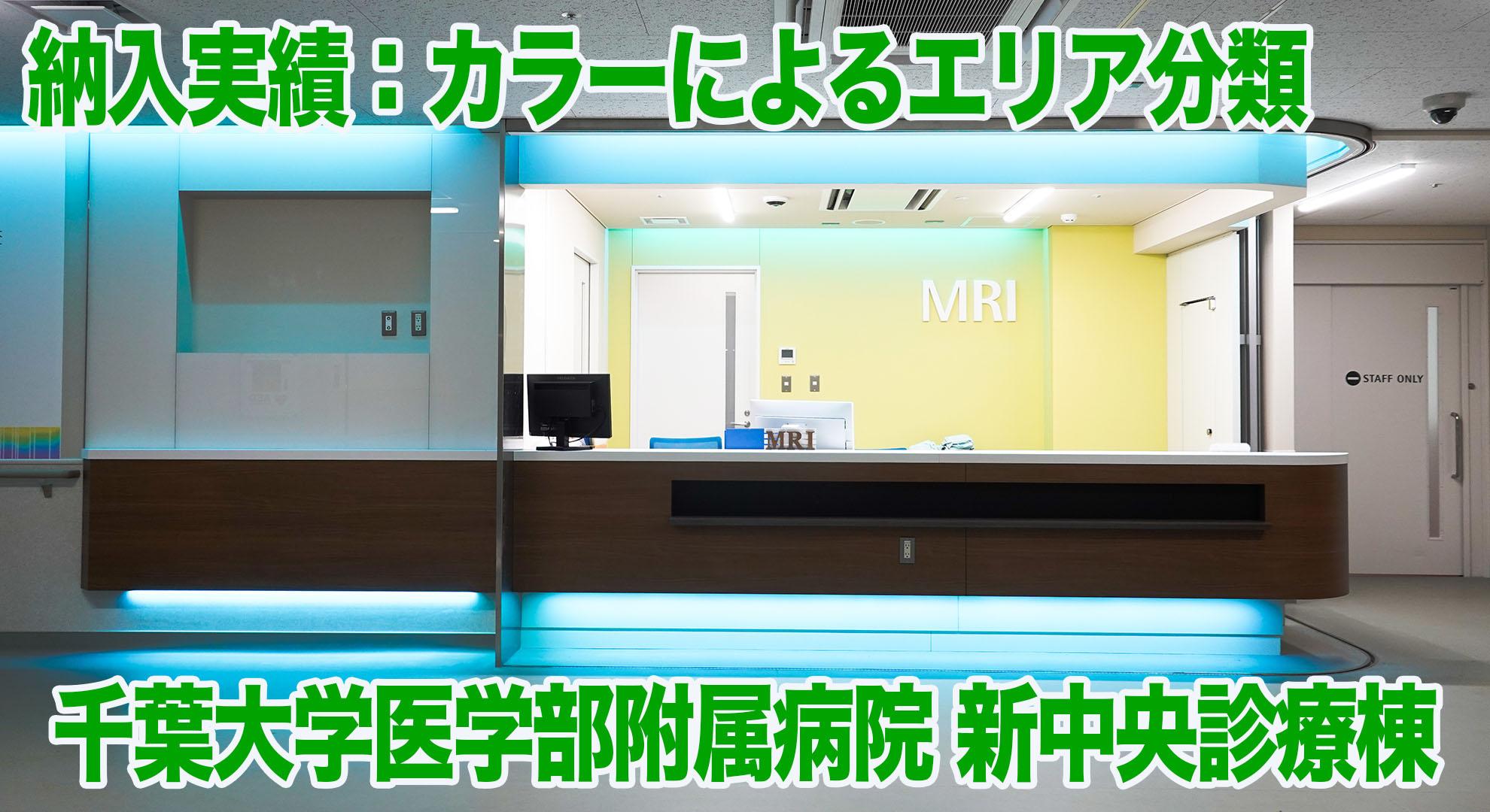 【DMX納入】千葉大学医学部附属病院 RGB環境照明によるエリア分類
