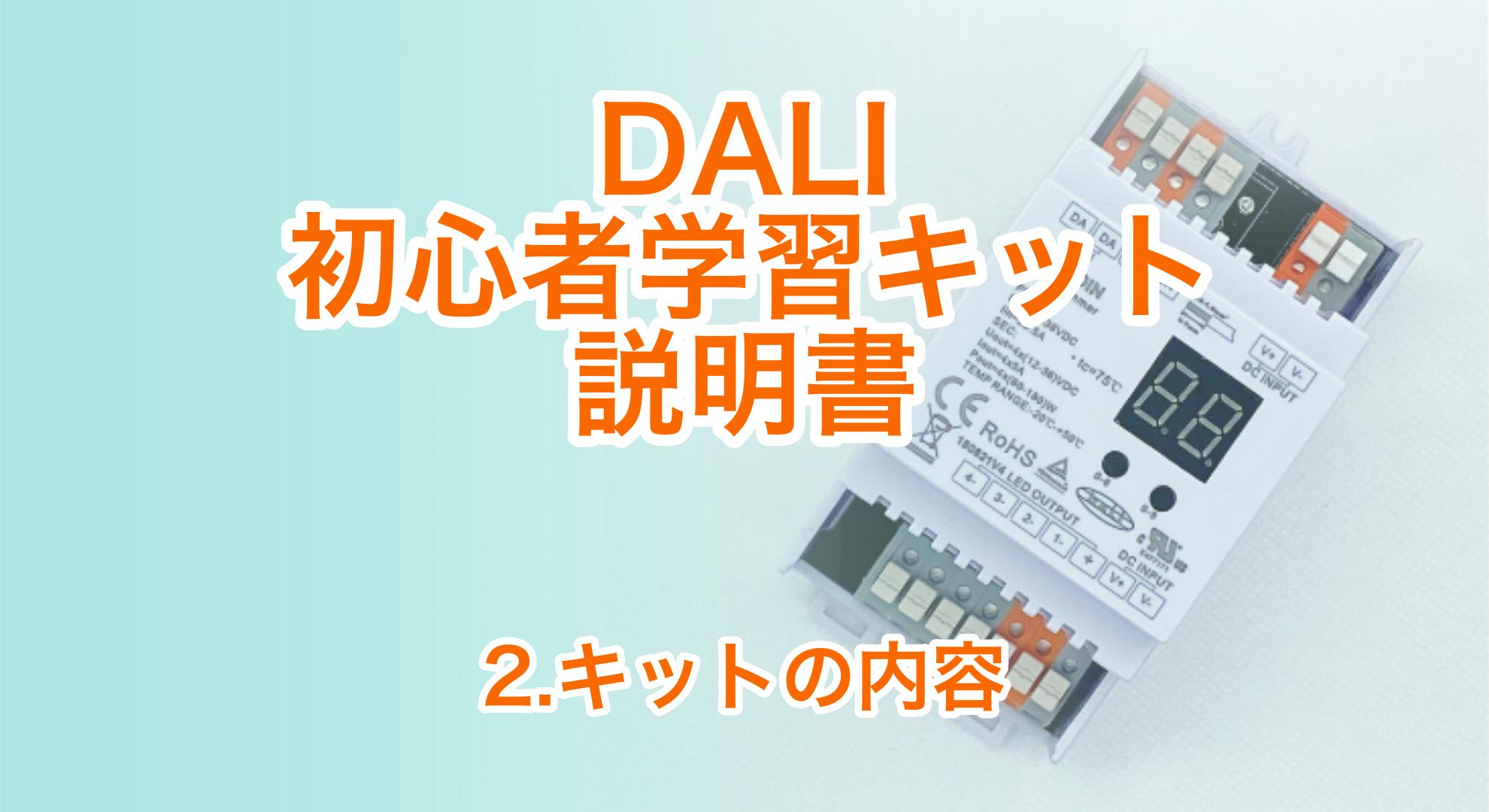 DALI初心者学習キット説明書 2.キットの内容