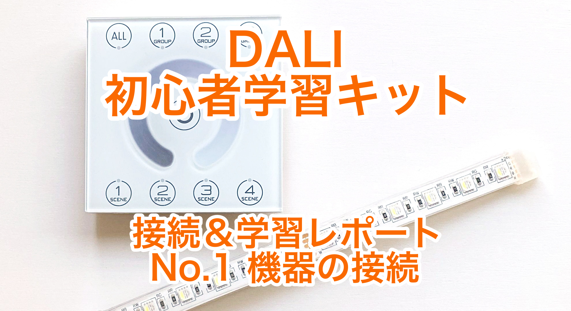 DALI初心者学習キットの接続&学習レポート No.1 機器の接続