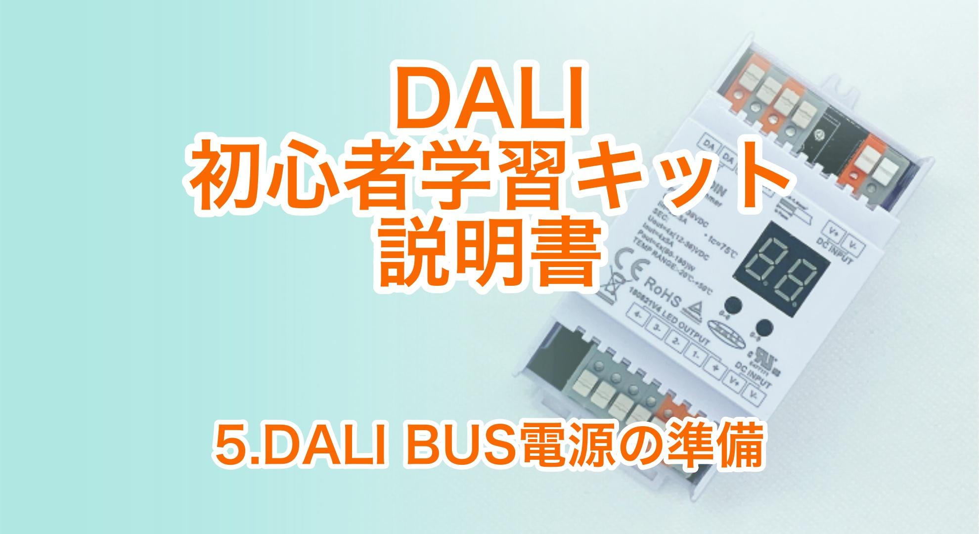 DALI初心者学習キット説明書 5.DALI BUS電源の準備