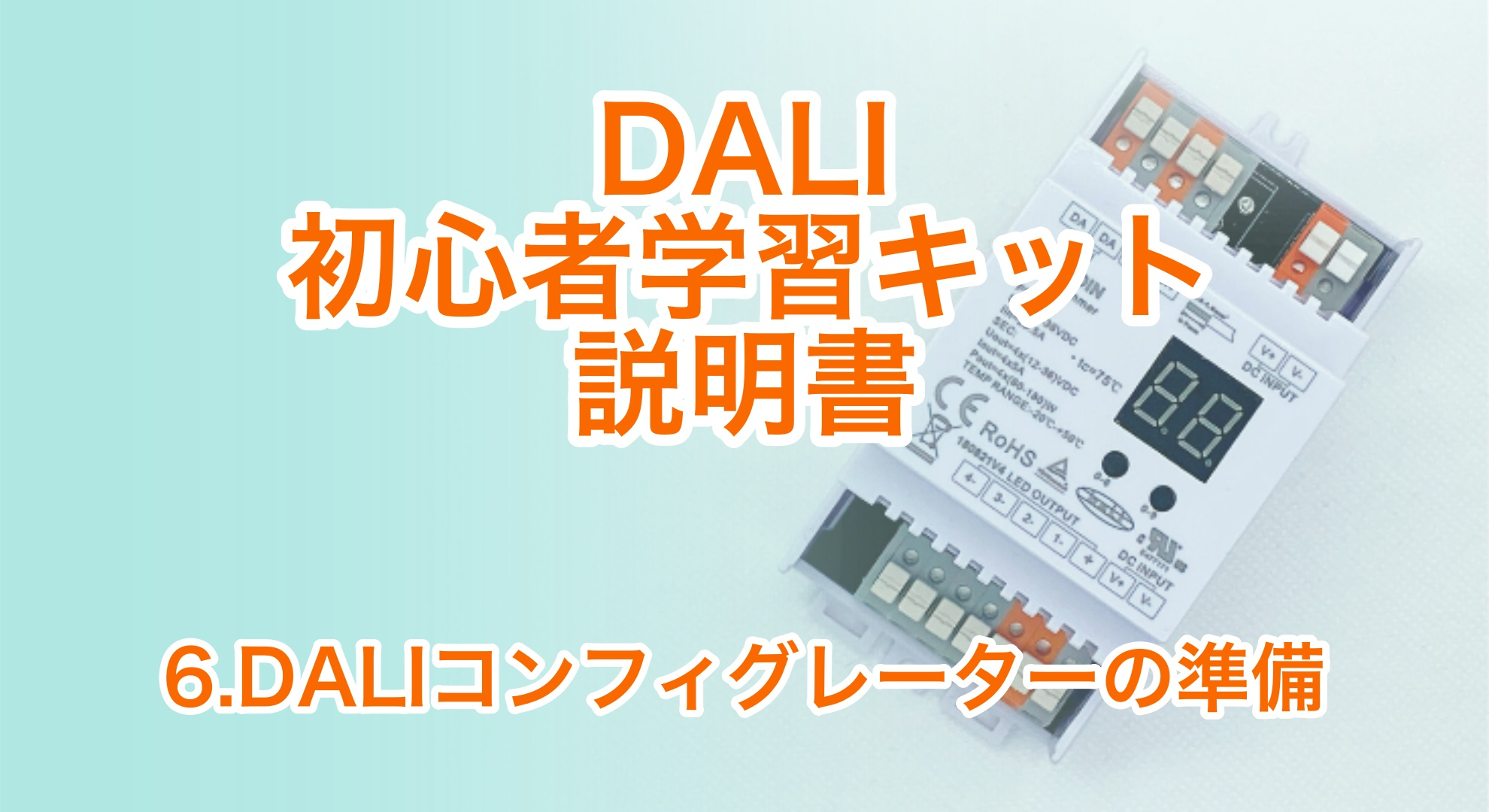 DALI初心者学習キット説明書 6.DALIコンフィグレーターの準備
