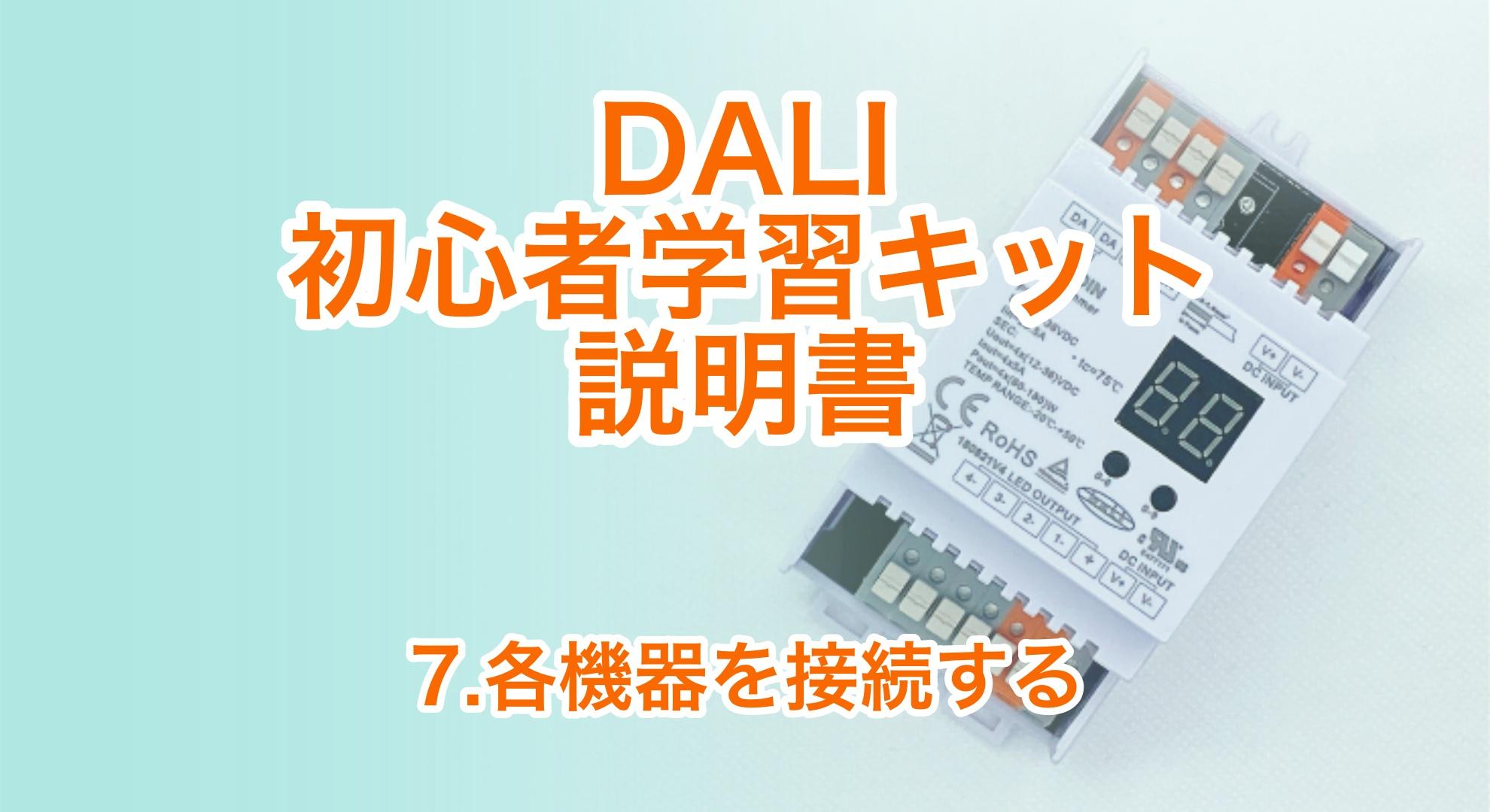 DALI初心者学習キット説明書 7.各機器を接続する