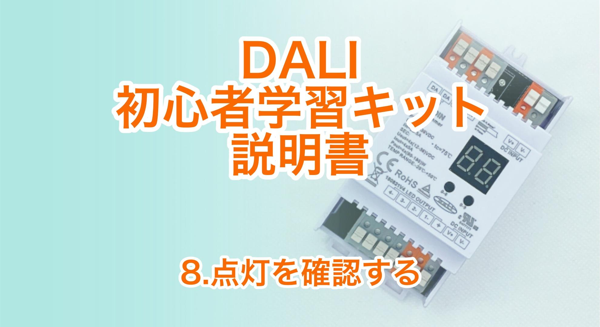 DALI初心者学習キット説明書 8.点灯を確認する
