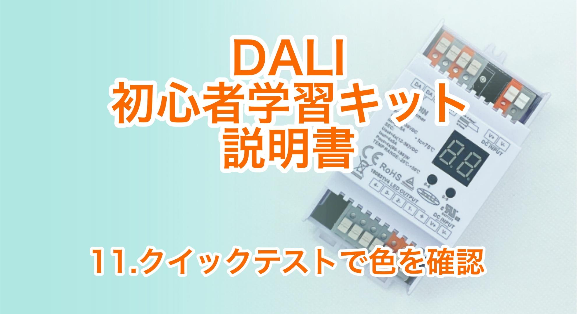 DALI初心者学習キット説明書 11.クイックテストで色を確認