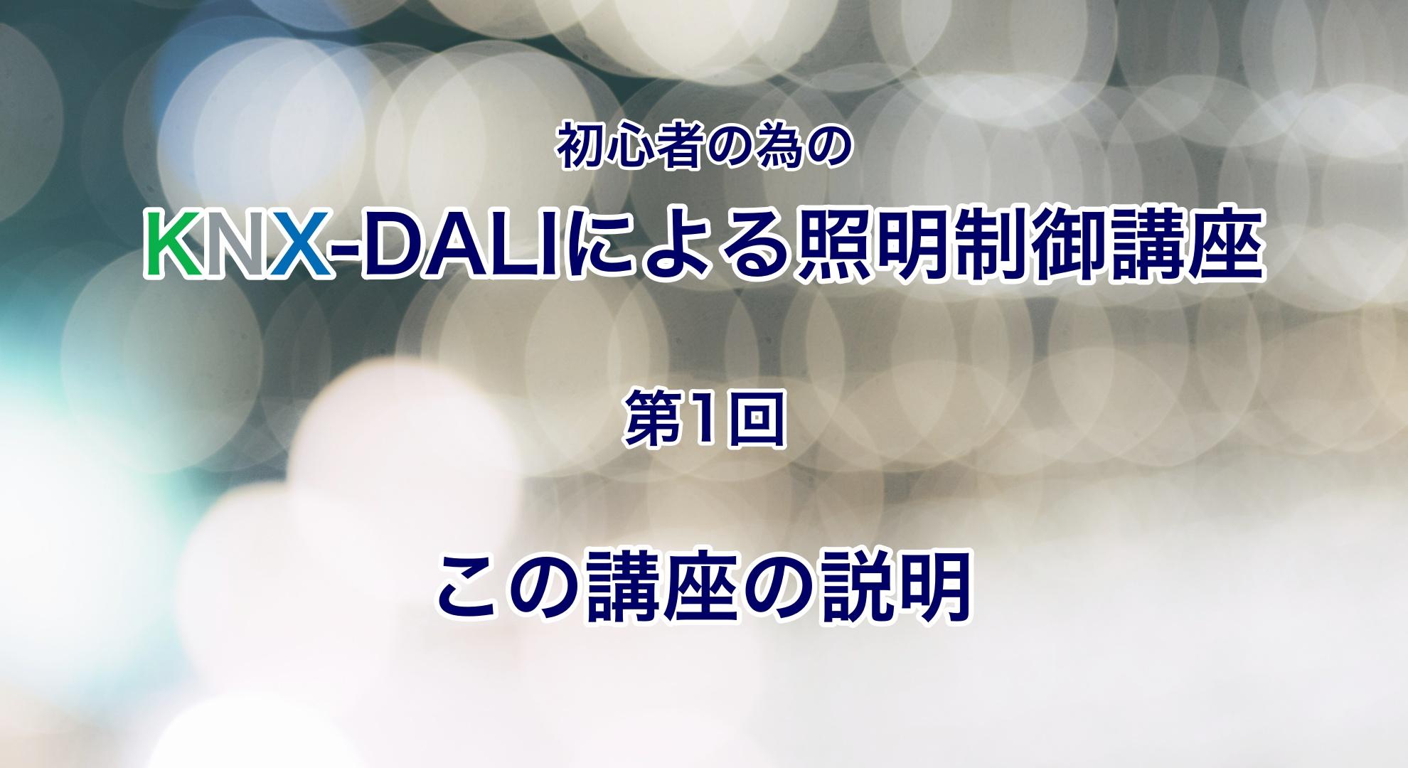第1回 この講座の説明/初心者の為のKNX-DALIによる照明制御講座