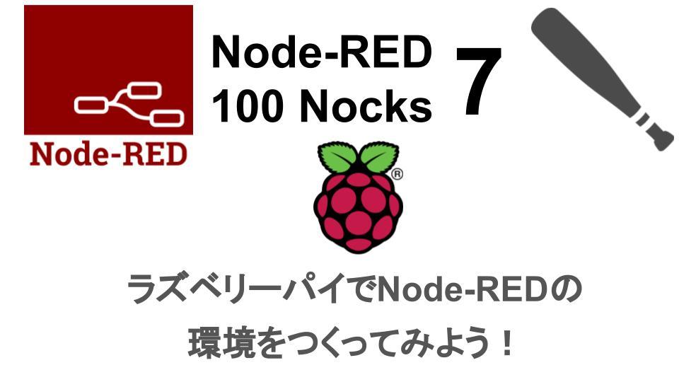 (7/100)RaspberryPIにNode-RED環境をつくってみよう! / Node-RED100本ノック