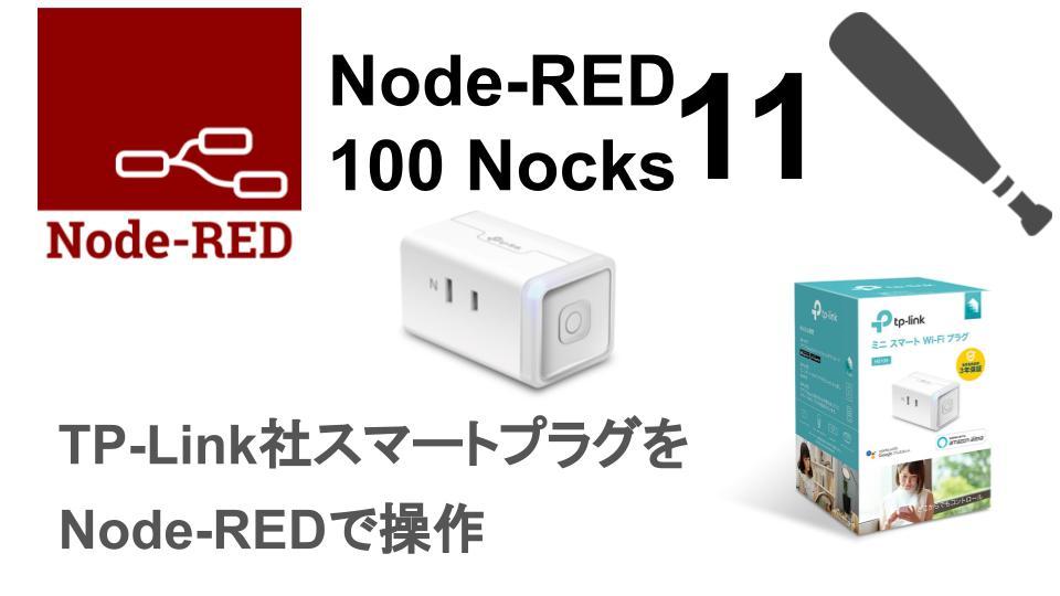 (11/100)TP-LinkスマートプラグをNode-REDで操作 / Node-RED100本ノック
