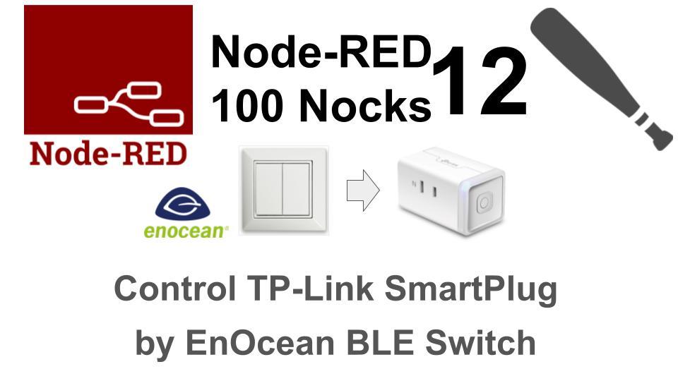 (12/100)EnOceanスイッチでTP-Linkスマートプラグを制御 / Node-RED100本ノック