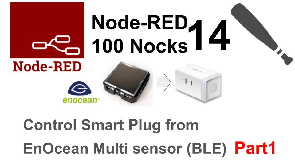 (14/100)EnOceanマルチセンサーとTP-Linkスマートプラグの連携Part1 / Node-RED100本ノック
