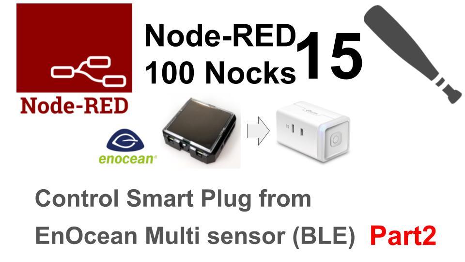 (15/100)EnOceanマルチセンサーとTP-Linkスマートプラグの連携Part2 / Node-RED100本ノック