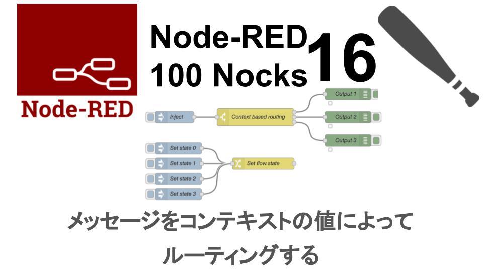 (16/100)メッセージをコンテキストの値によってルーティングする / Node-RED100本ノック