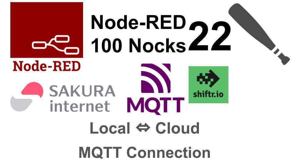 (22/100)LocalとさくらVPSのNode-REDをMQTTでつなげる / Node-RED100本ノック