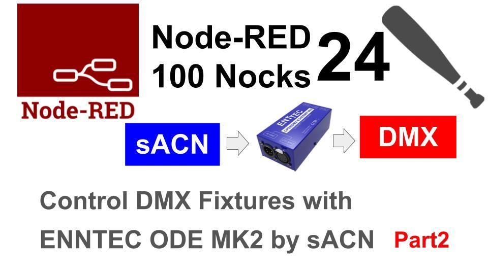 (24/100)ENTTEC ODE MK2でsACNを送りDMX機器を制御Part2 / Node-RED100本ノック
