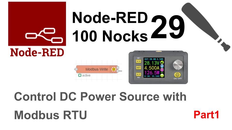 (29/100)安定化電源DPS3005をNode-REDからModbusRTUで制御Part1 / Node-RED100本ノック