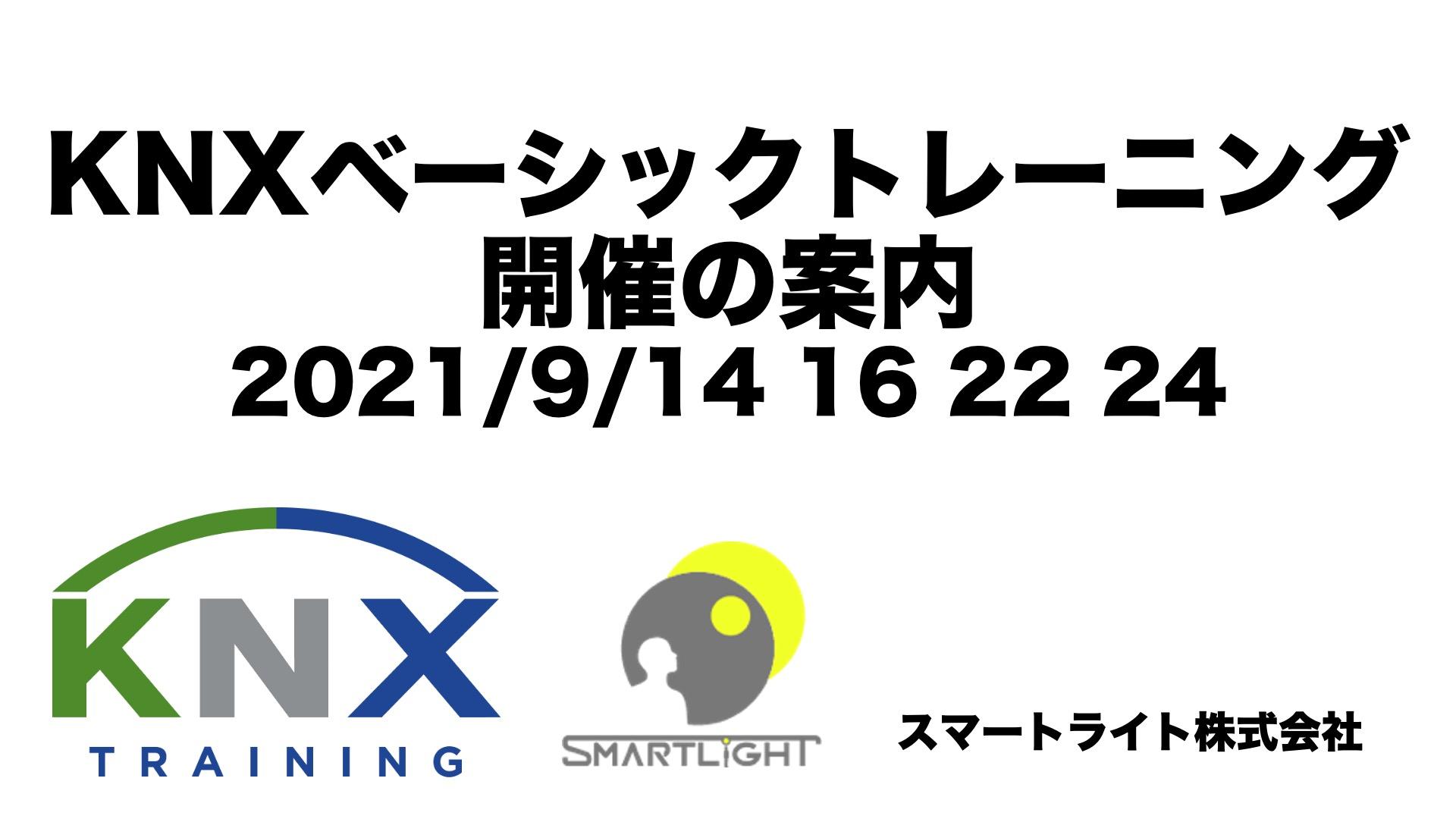 2021年9月KNXベーシックトレーニングを開催します
