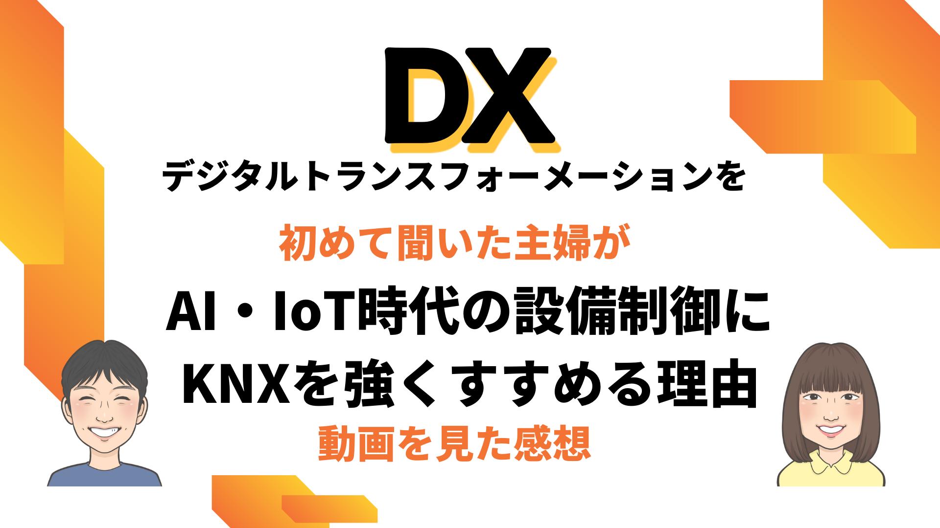 DX(デジタルトランスフォーメーション)を初めて聞いた主婦が「AI・IoT時代の設備制御にKNXを強くすすめる理由」動画を見た感想