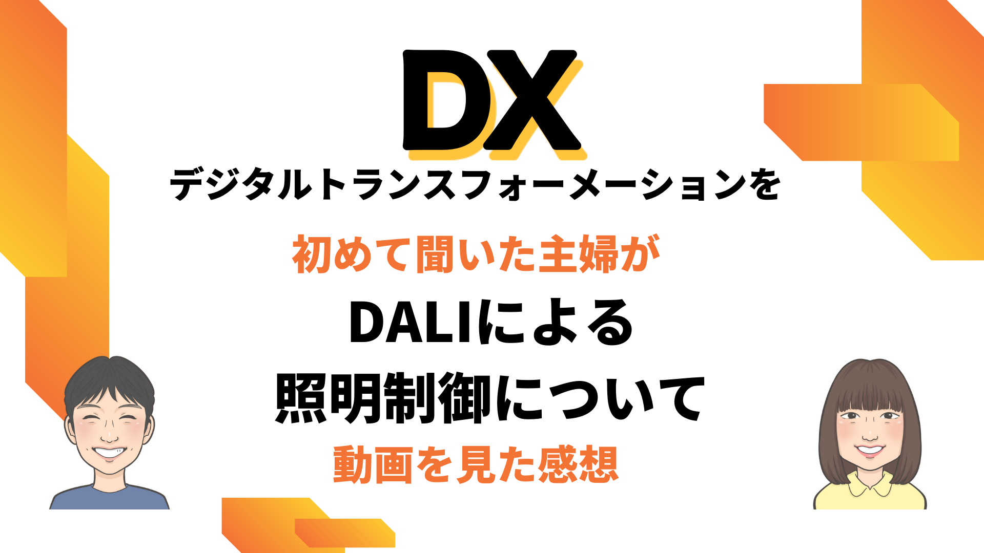 DX(デジタルトランスフォーメーション)を初めて聞いた主婦が「DALIによる照明制御について」動画を見た感想