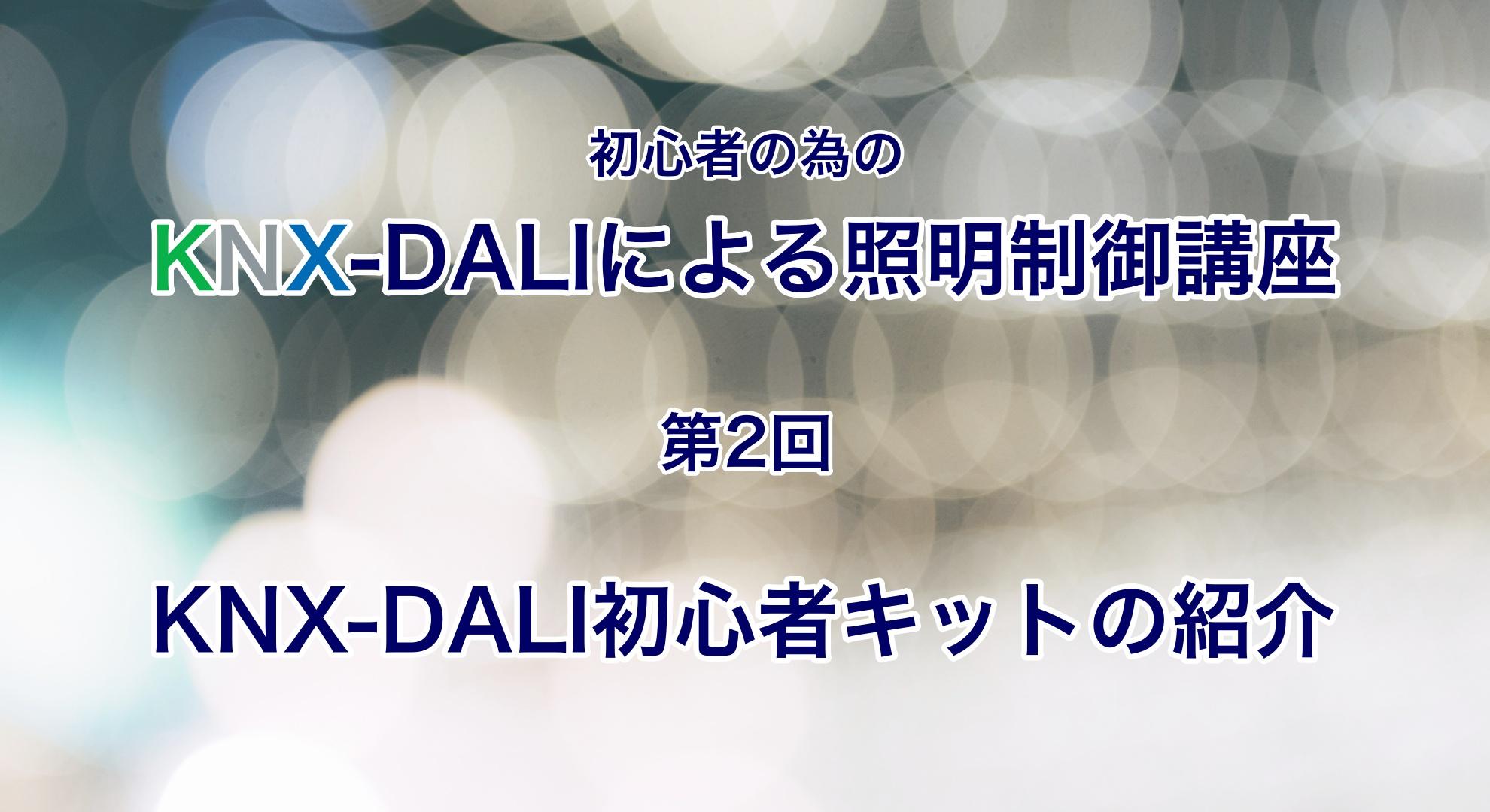 第2回 KNX-DALI初心者キットの紹介/初心者の為のKNX-DALIによる照明制御講座