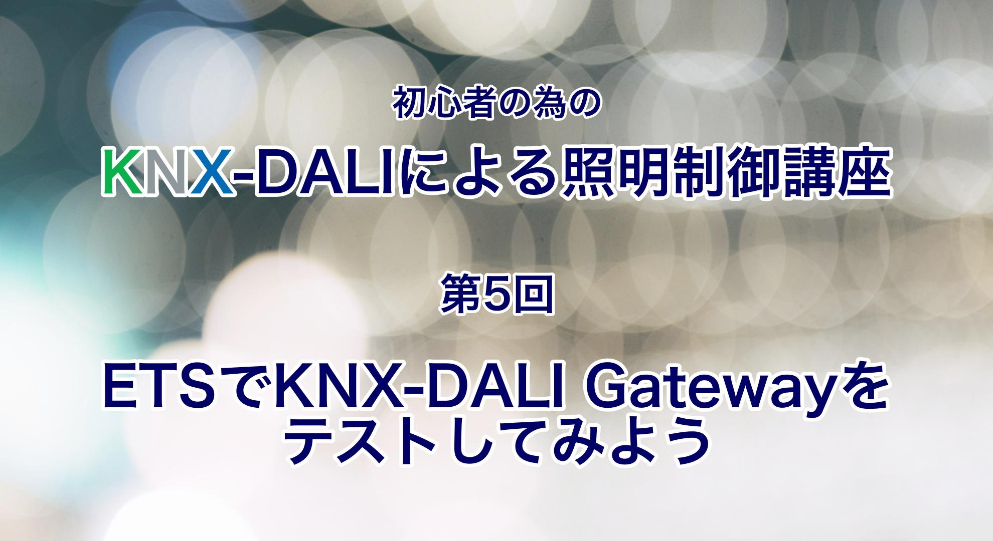 第5回 ETSでKNX-DALI Gatewayをテストしてみよう/初心者の為のKNX-DALIによる照明制御講座